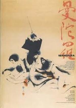 Mandara 1971 (Japan)