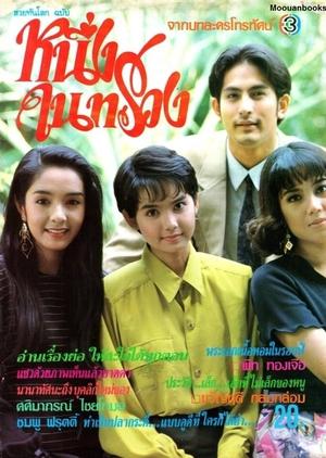 Neung Nai Suang 1992 (Thailand)
