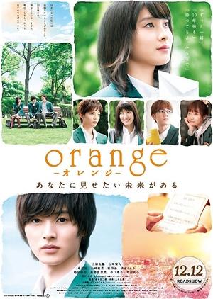 Orange 2015 (Japan)