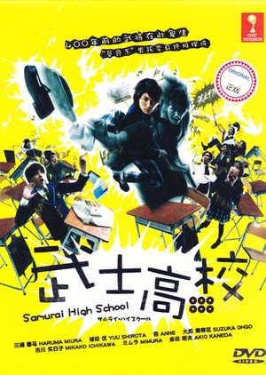 Samurai High School 2009 (Japan)