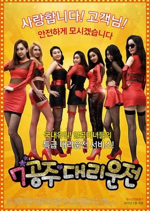 Seven Princess Driver 2015 (South Korea)