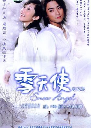 Snow Angel 2004 (Taiwan)