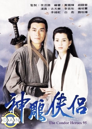 The Condor Heroes 95 1995 (Hong Kong)