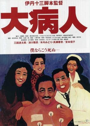 The Last Dance 1993 (Japan)