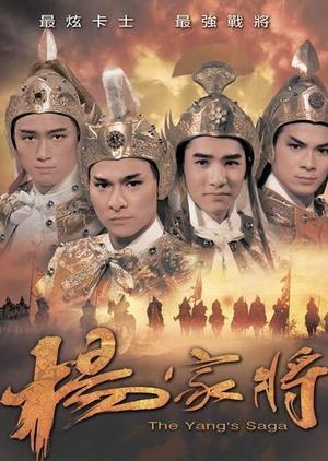 The Yang's Saga 1985 (Hong Kong)