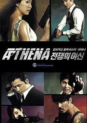Athena: Goddess of War 2010 (South Korea)