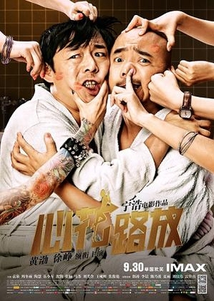 Breakup Buddies 2014 (China)