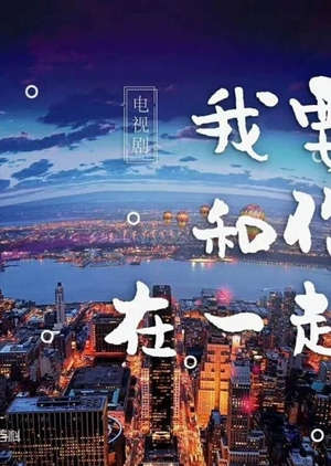 I Want to be With You 2019 (China)