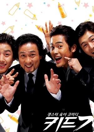 Kid Gang 2007 (South Korea)