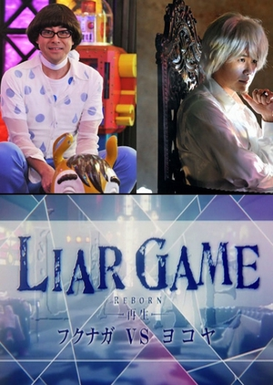 Liar Game Reborn Special - Fukunaga VS Yokoya 2012 (Japan)