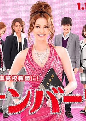 Misaki Number One!! 2011 (Japan)