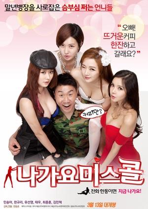 Miss Call 2014 (South Korea)