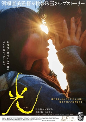 Radiance 2017 (Japan)