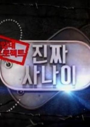 Real Men: Female Soldier Special - Season 2 2015 (South Korea)