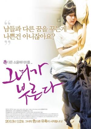 She Calls 2013 (South Korea)
