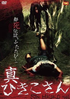 Shin Hikiko-San 2008 (Japan)
