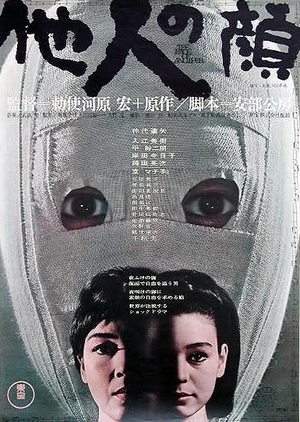 The Face of Another 1966 (Japan)