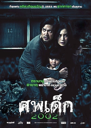 The Unborn Child 2011 (Thailand)