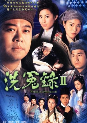 Witness to a Prosecution II 2003 (Hong Kong)