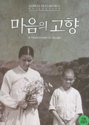 A Hometown in Heart 1949 (South Korea)