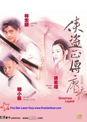 Chivalrous Legend 1997 (Taiwan)