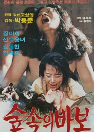 Fools in the Woods 1982 (South Korea)