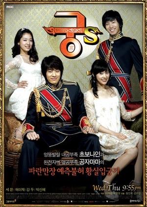 Goong S 2007 (South Korea)