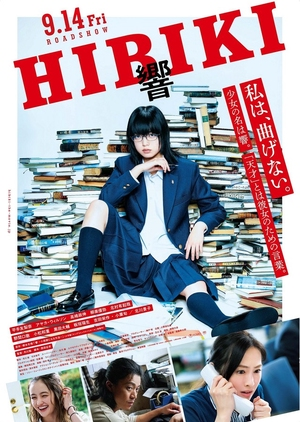 Hibiki 2018 (Japan)