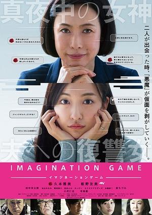 Imagination Game 2018 (Japan)