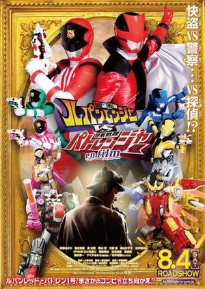 Kaitou Sentai Lupinranger VS Keisatsu Sentai Patranger en Film 2018 (Japan)
