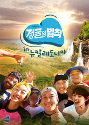 Law of the Jungle in New Caledonia 2016 (South Korea)