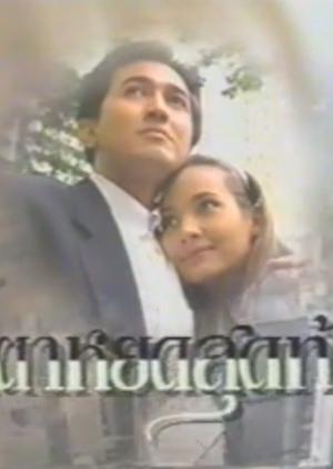 Namta Yot Sudtai 1993 (Thailand)