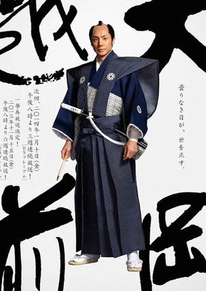 Ooka Echizen 2013 (Japan)