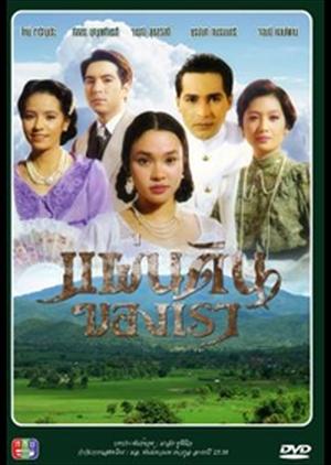 Pan Din Kong Rao 1996 (Thailand)