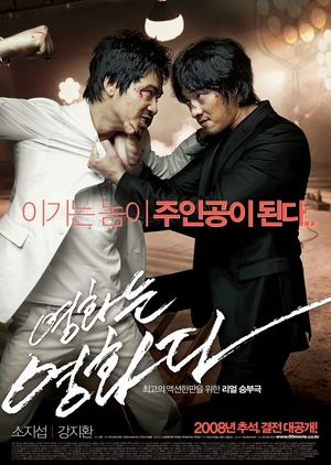 Rough Cut 2008 (South Korea)