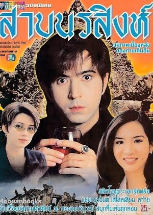 Saap Norasing 1996 (Thailand)