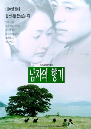 Scent of a Man 1998 (South Korea)