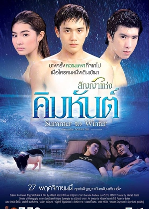 Summer to Winter 2014 (Thailand)