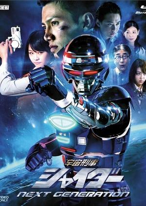 Uchuu Keiji Shaider NEXT GENERATION 2014 (Japan)