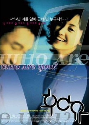 Who Are You? 2002 (South Korea)