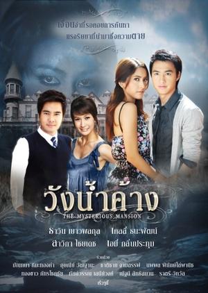 Wung Nam Karng 2009 (Thailand)