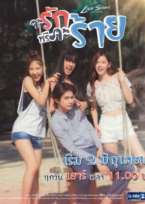 Love Songs Love Series: Ja Ruk Reu Ja Rai (Thailand) 2018