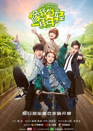 Meet in Youth Love in Foods (China) 2018