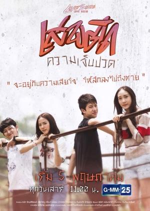 Love Songs Love Series: Seb Tid Kwam Jeb Puad (Thailand) 2018