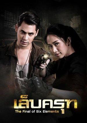 Lep Krut (Thailand) 2018
