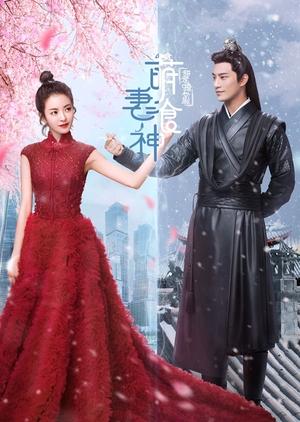Cinderella Chef (China) 2018