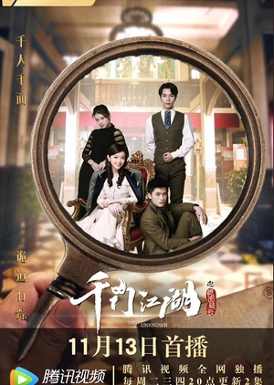 The Unknown (China) 2018