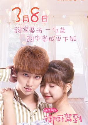 You Lan Hu Zhi Yu Chu Jia Dao 2 (China) 2018