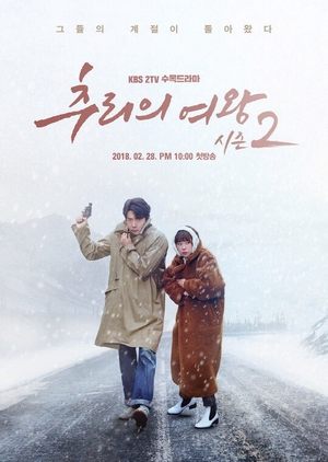Queen of Mystery 2 (South Korea) 2018