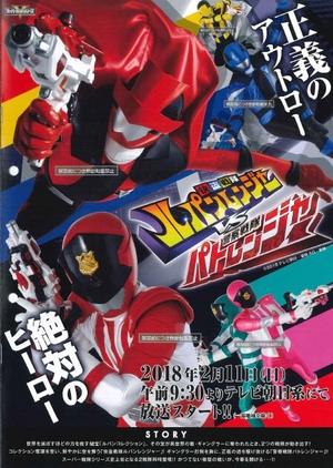 Kaitou Sentai Lupinranger VS Keisatsu Sentai Patoranger (Japan) 2018